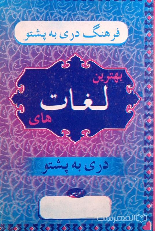 فرهنگ دری به پشتو، بهترین لغاتهای دری به پشتو
