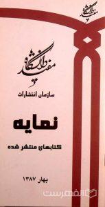 نمایه کتابهای منتشر شده