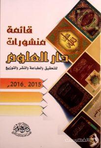قائمة منشورات دارالعلوم للتحقیق و الطباعة والنشر والتوزیع