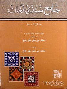 جامع سندی لغات (پنج جلدی)