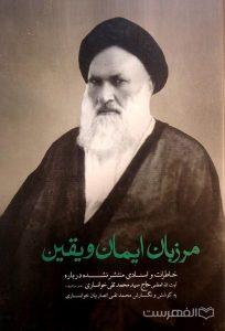 مرزبان ایمان و یقین، آیت الله العظمی حاج سید محمد تقی خوانساری