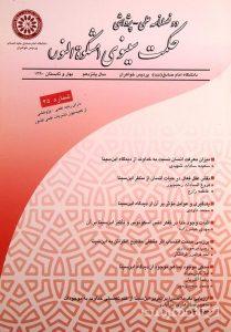 فصلنامه علمی- پژوهشی حکمت سینوی (مشکوة النور) 45