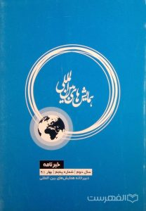 خبرنامه همایش های بین المللی 5