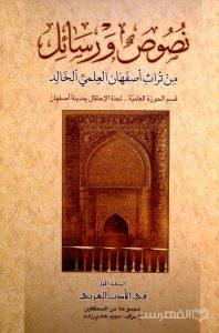 نصوص و رسائل من تراث أصفهان العلمی الخالد (چهار جلدی)