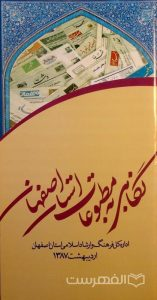 نگاهی به مطبوعات استان اصفهان