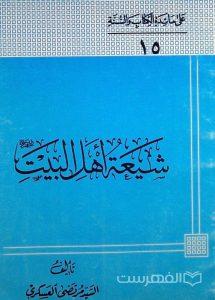شیعة اهل البیت علیهم السلام