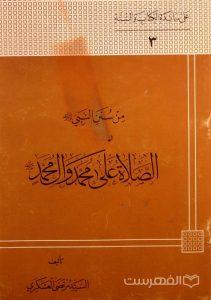 من سنن النبی الصلاة علی محمد و ال محمد