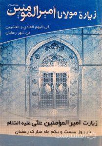 زیارة مولانا أمیرالمؤمنین علیه السلام فی الیوم الحادی و العشرین من شهر رمضان
