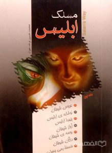 مسلک ابلیس (جلد اول)