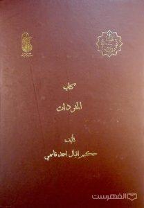 کتاب المفردات
