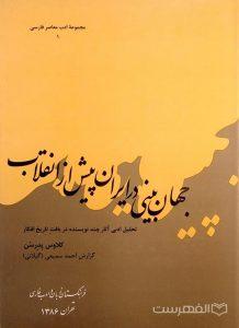 جهان بینی در ایران پیش از انقلاب