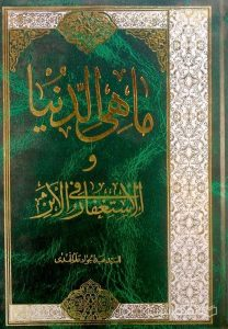 ما هی الدنیا و الاستغفار
