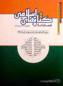 فصلنامۀ کتابهای اسلامی 40 و 41