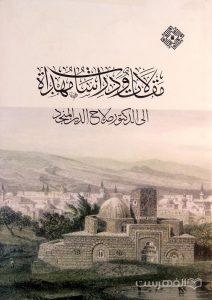 مقالات و دراسات مهداة الی الدکتور صلاح الدین المنجد