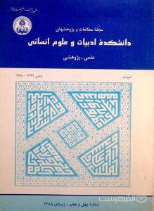 مجلۀ مطالعات و پژوهشهای دانشکدۀ ادبیات و علوم انسانی 47