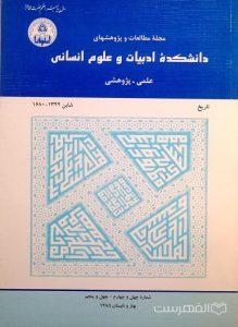 مجلۀ مطالعات و پژوهشهای دانشکدۀ ادبیات و علوم انسانی 44 و 45
