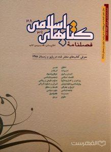 فصلنامۀ کتابهای اسلامی 38 و 39