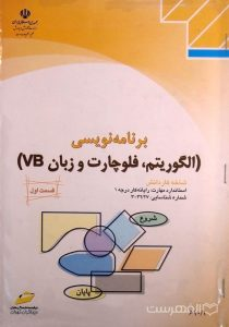 برنامه نویسی (الگوریتم، فلوچارت و زبان VB) (قسمت اول)
