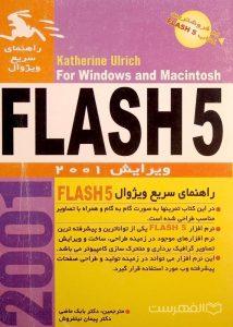 کتاب آموزشی FLASH5 (فلش 5)