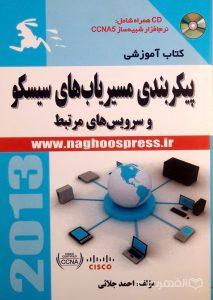 کتاب آموزشی پیکربندی مسیریاب های سیسکو و سرویس های مرتبط