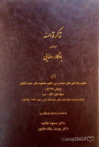 تذکرة الهند معروف به یادگار رضایی (جلد اول)