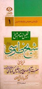 متن سخنرانی حضرت آیة الله حاج میرزا خلیل کمره ای در کنگره هزاره شیخ طوسی