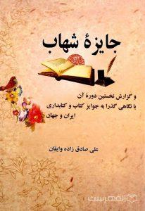 جایزۀ شهاب و گزارش نخستین دورۀ آن با نگاهی گذرا به جوایز کتاب و کتابداری ایران و جهان