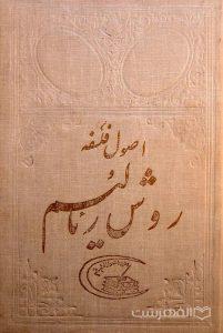 اصول فلسفه و روش رئالیسم (جلد دوم)