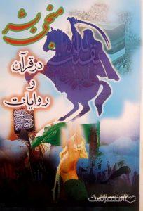 منجی بشر در قرآن و روایات