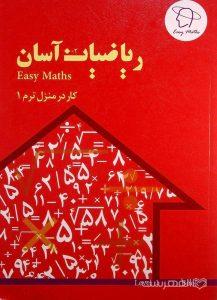 ریاضیات آسان (کار در منزل ترم 1)