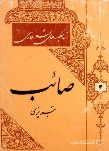 گلچین صائب تبریزی