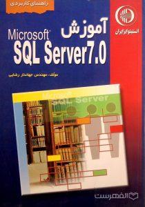 آموزش Microsoft SQL Server 7.0 (راهنمای کاربردی)