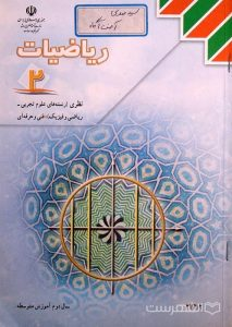 ریاضیات 2 (نظری رشته های علوم تجربی- ریاضی و فیزیک) فنی و حرفه ای