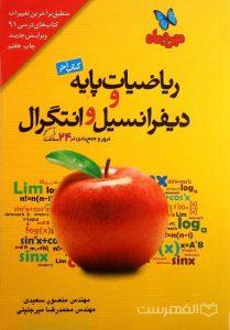 کتاب آخر ریاضیات پایه و دیفرانسیل و انتگرال