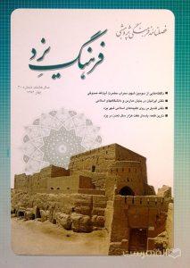 فصلنامه فرهنگ یزد 30