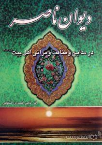 دیوان ناصر، در مدایح و مناقب و مراثی اهل بیت علیهم السلام