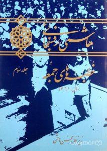 هاشمی رفسنجانی، خطبه های جمعه 1361 (61/6/26-61/12/27) (جلد سوم)