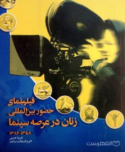 فیلم نمای حضور بین المللی زنان در عرصه سینما 1358-1382