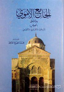 الجامع الاموی بدمشق