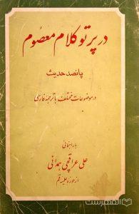 در پرتو کلام معصوم، پانصد حدیث در موضوعات مختلف با ترجمۀ فارسی