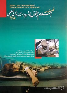 فصلنامه اسلام و حقوق بشردوستانه بین المللی