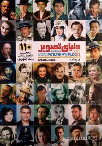 دنیای تصویر 257