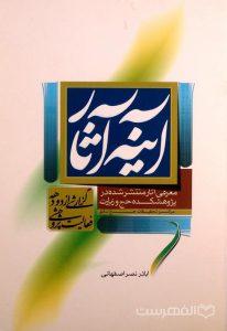 آینه آثار، معرفی آثار منتشر شده در پژوهشکده حج و زیارت (مرکز تحقیقات حج سابق)