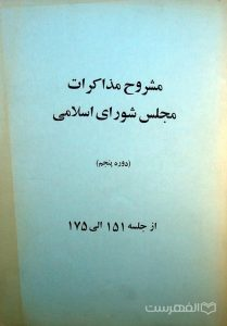 مشروح مذاکرات مجلس شورای اسلامی (دوره پنجم) از جلسه 151الی 175