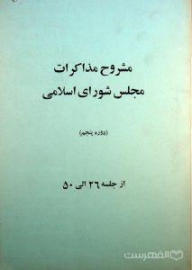 مشروح مذاکرات مجلس شورای اسلامی (دوره پنجم) از جلسه 26 الی 50