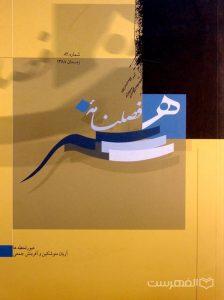 فصلنامۀ هنر 82