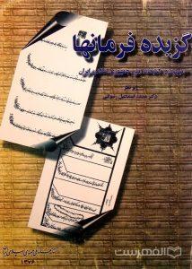 گزیده فرمانها (موجود در کتابخانه ملی جمهوری اسلامی ایران)