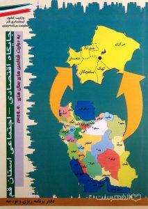 جایگاه اقتصادی- اجتماعی استان قم به روایت شاخص های سال های 90-1389