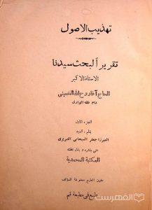 تهذیب الاصول (جلد اول)