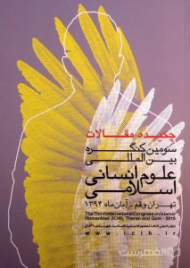 چکیده مقالات سومین کنگره بین المللی علوم انسانی و اسلامی